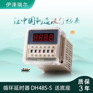 数显时间继电器DH48S 2Z可调220V380V24V12v通电延时循环继电器