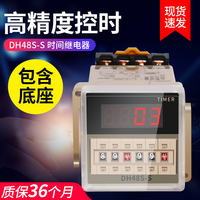Digital display time relay DH48S-S 2Z 1Z 220V380V24V12v power-on delay circulating relay