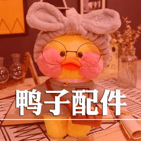 ins网红鸭30厘米玻尿酸鸭毛绒玩具玩偶少女心小黄鸭衣服配件