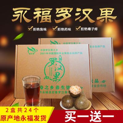 买1送1 广西桂林罗汉果农家烘干罗汉果茶大果共24个永福特产包邮
