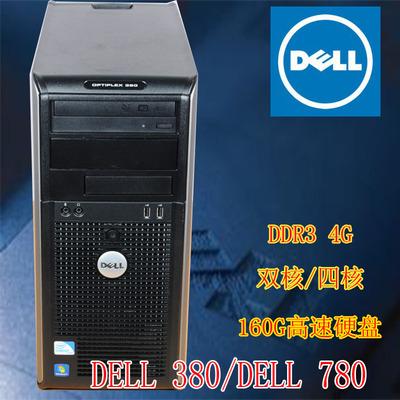戴尔dell台式电脑双核四核大机箱optilex330 360 755 760 380 780在哪买