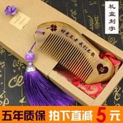 定制DIY绿檀木梳子情人节创意刻字木梳送女友闺蜜教师节生日礼物