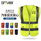 SFVest reflective vest vest construction site safety fluorescent clothing road sanitation traffic steam vehicle annual review