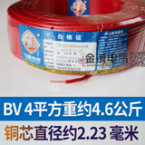 Wuhan Seconda Factory Wire è Cable Feihe Copper Core Cable BV4 Square Copper Single Air Conditioning Socket Wire 100 Meter Line Standard Naziunale