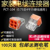 104电线连接器快速接头家用硬导线连接线端子电工并线器 100只PCT