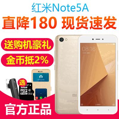 红米Note5A正品现货 Xiaomi/小米 红米NOTE 5A全网通手机note5怎么样