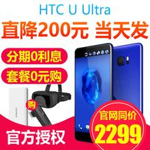 1w国行正品 Ultra全网通手机htc 降200 6期免息送套餐礼 HTC图片