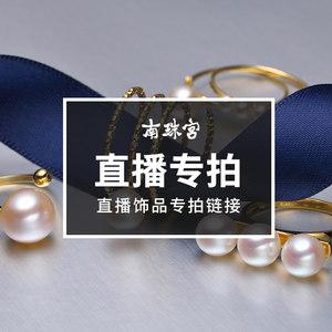 南珠宫直播间海水珍珠项链南洋金珠吊坠大溪地黑珍珠耳环手链定制