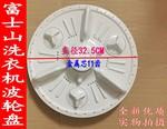 伊莱克斯EAC502S洗衣机波轮 转盘 水叶涡轮底盘配件 32.5CM 11齿