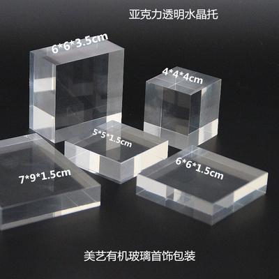 亚克力水晶方块化妆品展示台珠宝道具有机玻璃展示架饰品陈列底板