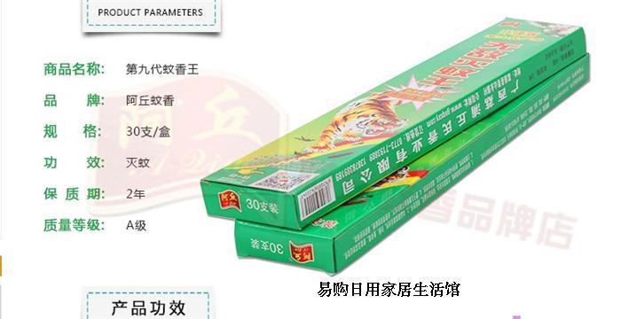 特价第九代无敌灭蚊王桂林阿丘长香户外蚊香家用特效 拍2件送2盒