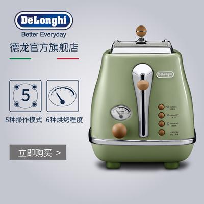 Delonghi/德龙 CTO2003.VBG复古早餐系列多士炉 烤面包机家用