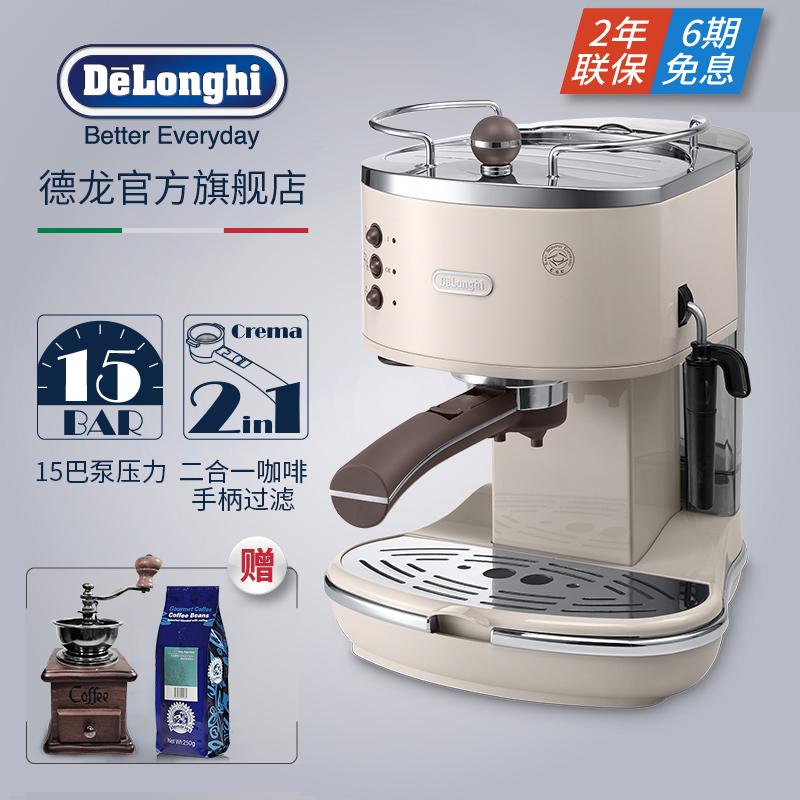 德龙半自动咖啡机eco310.vbg