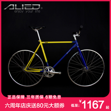 ALIED正品 死飞自行车倒骑26寸男女学生款自行车彩色个性DIY单车