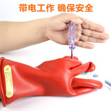 Low Voltage Protection of Double Ampere Grade 00 Insulating Gloves Latex 500V Live Work Gloves Latex Electrician