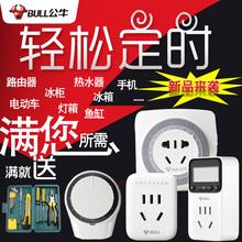 公牛插座电子定时器开关电源插电动车充电厨房计时器提醒自动断电