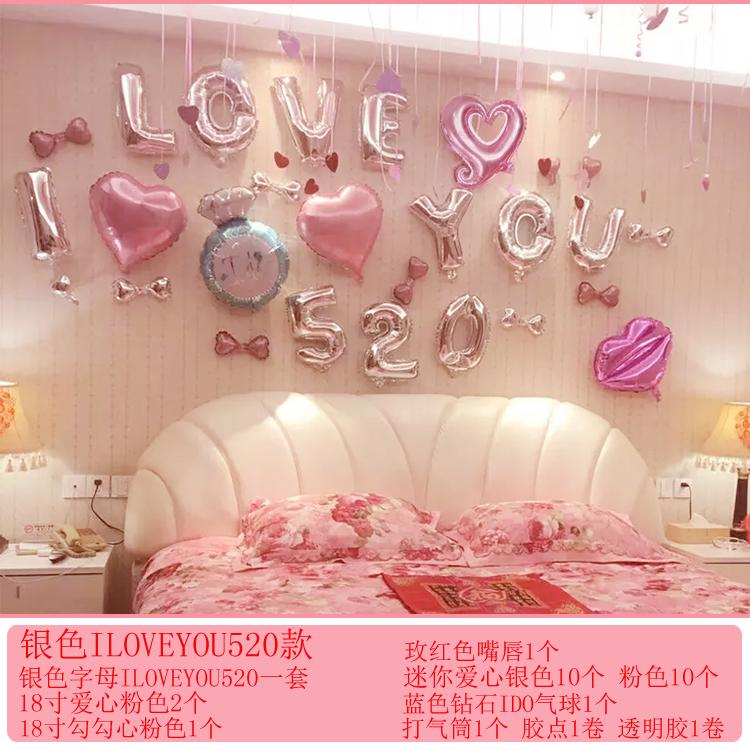 铝膜铝箔字母气球背景墙装饰求婚表白结婚气球婚房装饰婚礼布置