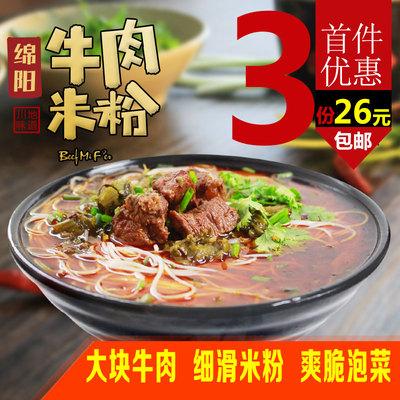 小愚娘四川特产绵阳米粉开元干米粉+调料包 牛肉/肥肠味 *3份