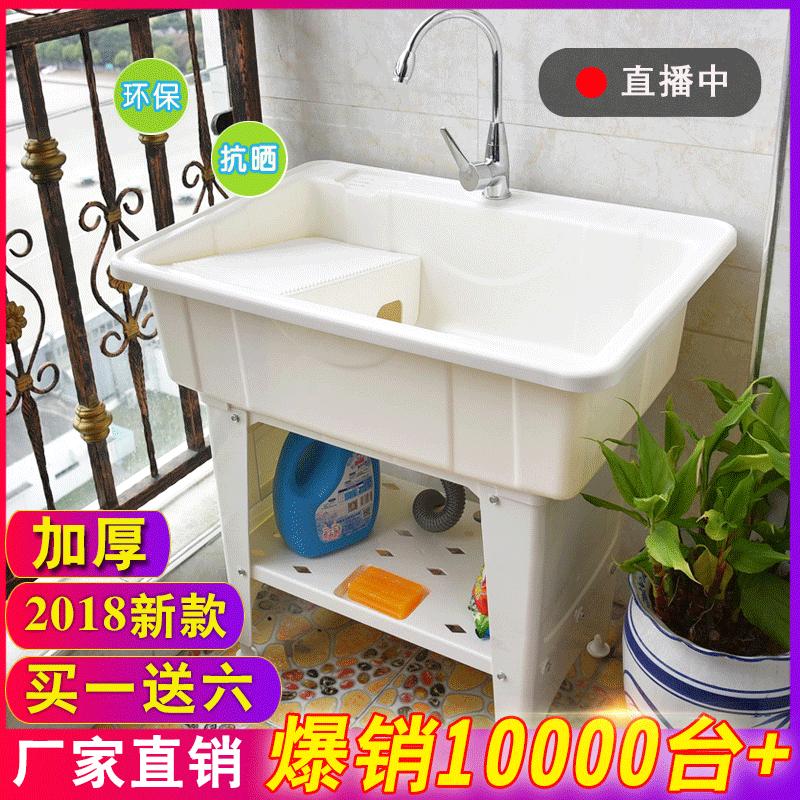 阳台水池洗衣池