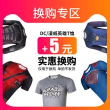 T恤蝙蝠侠超人沙赞衣服5元 漫威英雄蜘蛛侠男短袖 换购运动速干衣夏