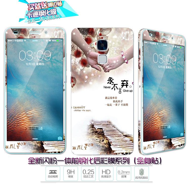 华为荣耀5c钢化彩膜 全屏高清防爆膜 手机保护膜皮纹膜 可定制