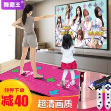 舞霸王跳舞毯家用跳舞机体感跳舞机电视电脑两用双人无线跑步毯