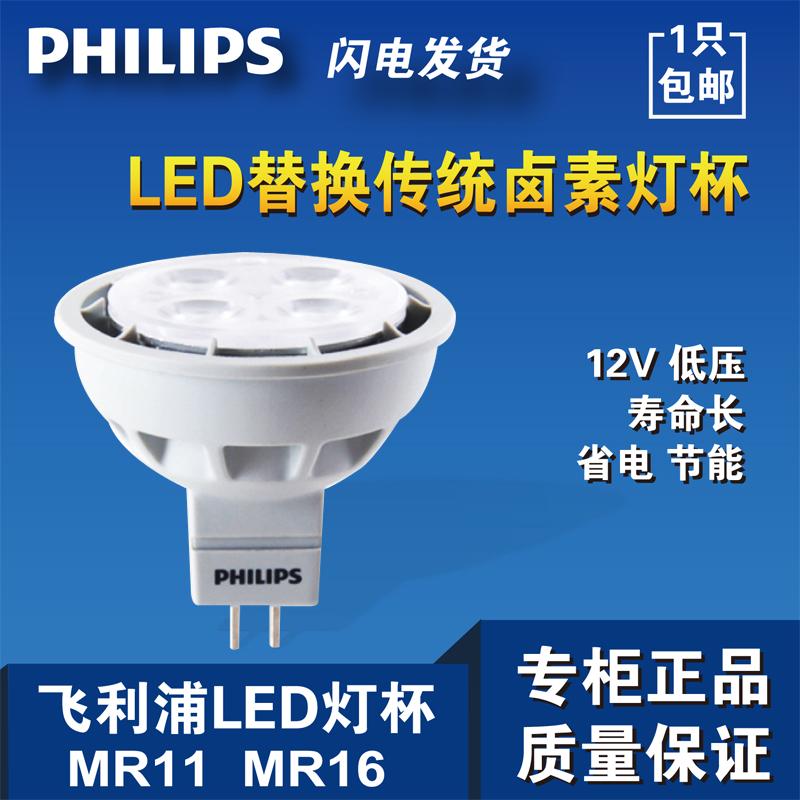 飛利浦led燈泡mr16燈泡