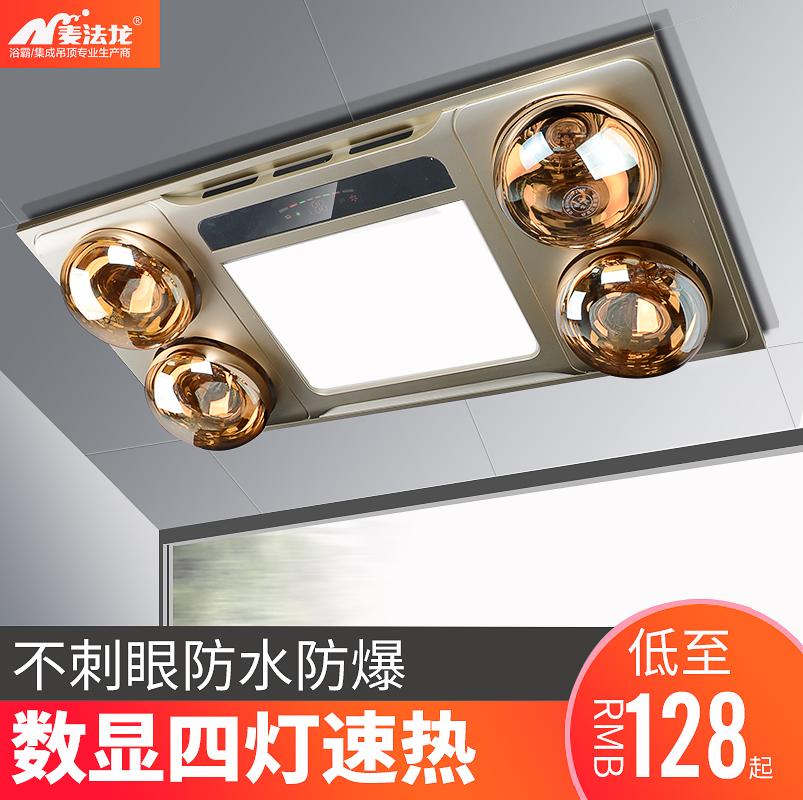 麦法龙室内加热器MFL-DN5浴霸