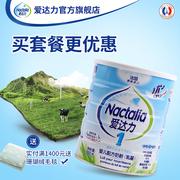【Nactalia爱达力】法国原装进口OPO优+婴儿配方奶粉1段800g