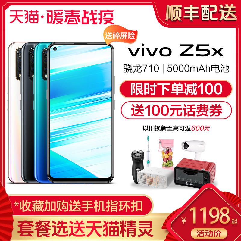 下单减100 vivo Z5X手机全面屏新品官网旗舰 vivoz5x z3 u1 s1 x21 x23 z5x限量版 z5x高配版 vivo z5x