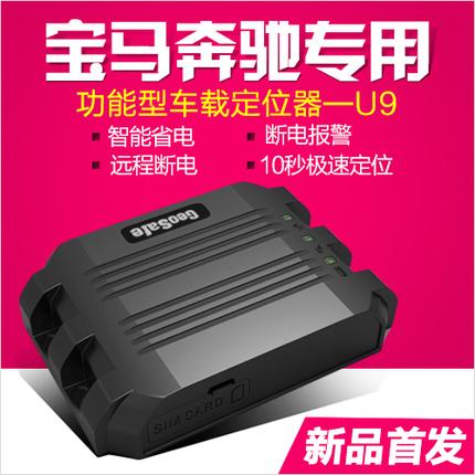 谷米爱车安U9汽车GPS定位防盗跟踪器远程断油里程统计免配卡