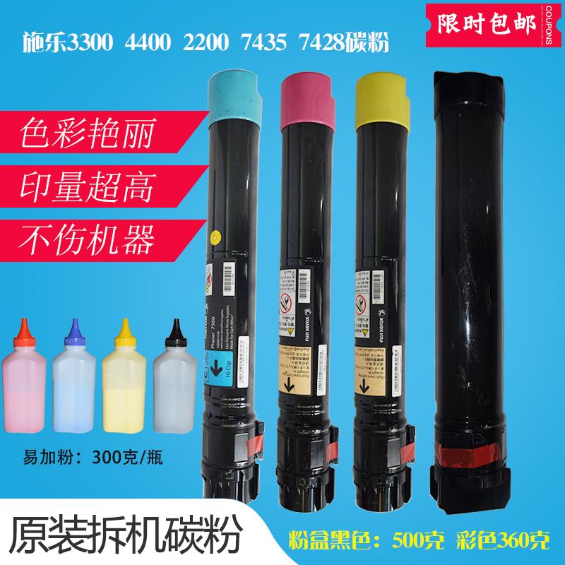 富士施乐三代DCC2200 3300碳粉 4400 4300 6500原装拆机彩粉 粉盒