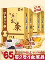 玛卡茶人参男人茶玛咖片黄精老公茶蛹虫草枸杞千泉五宝茶