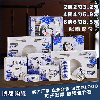 青花瓷碗套装定制 会销礼品碗筷礼盒装 陶瓷餐具商务酒店促销礼品