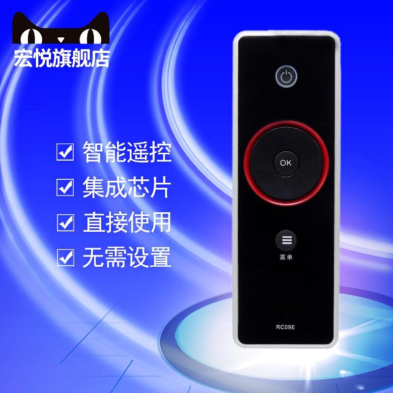 tcl电视rc09e遥控器