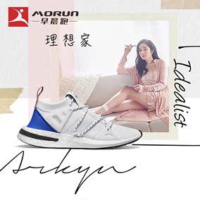 [早晨跑]Adidas Arkyn Boost 2018 广告色 跑步鞋 CQ2748 DA9606