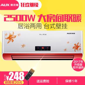 奧克斯暖風機浴室防水家用取暖器壁掛式電暖氣電暖風熱風扇電暖器
