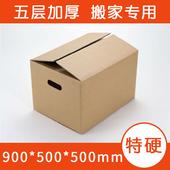 90*50*50CM 大号五层加厚特硬搬家纸箱子 快递淘宝打包收纳硬纸箱