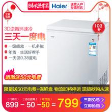 Haier海尔BCBD102HT102升小型海尔冰柜家用冷藏冷冻冷柜一级