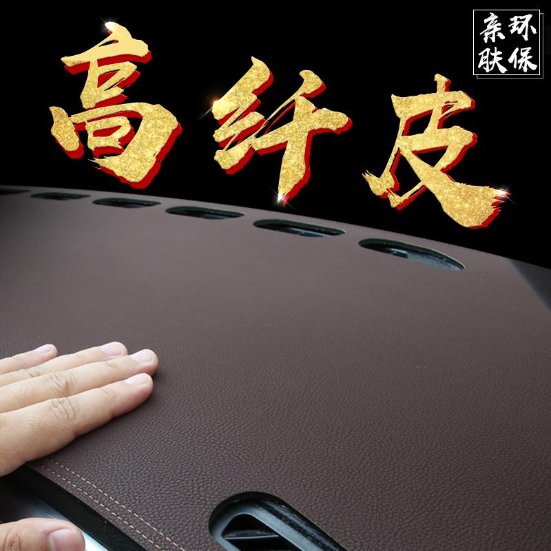 汽车专用防晒隔热内饰防滑前中控遮光改装工作台皮革仪表台避光垫