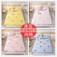 Customized Cotton Bedspread Latex Mattress Protection Cover for Children's Bedspread with Pure Cotton 1.35M Cartoon Single Part 1.2m Customized Cotton Bedspread