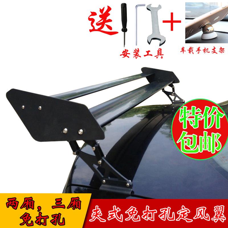汽车免打孔尾翼吉比亚迪菱帅菱悦蓝瑟科鲁兹尾翼三厢改装通用型利