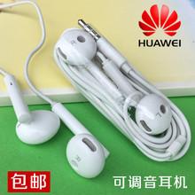 华为畅享5/5S荣耀7I 7 6PLUS 4C 5X P8G7通用耳机原装耳塞式5CV8