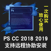 PS软件安装包2018PScc2019?#24179;?#20013;文版ps?#24179;?#29256; photoshop win/mac