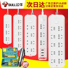 USB接线板宿舍拖插线板带线多功能通用 公牛插座面板多孔排插正品