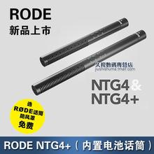 RODE NTG4+ 微电影录音话筒 指向麦克风 枪式采访麦  同期收音