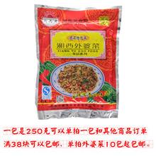 湖南特产湘雨果外婆菜坛子菜 包邮 下饭菜咸腌制萝卜干250克拍10份