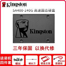 240G SSD 台式机电脑A400 固态硬盘 SA400S37 金士顿 笔记本 Kingston Sata3非256G