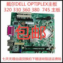 包邮Dell/戴尔OptiPlex320  330  360 380 745 755 620 主板