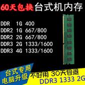 包邮 DDR3 1333 台式机三代内存 2G全兼容内存不挑板可组双通道